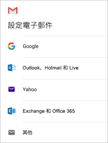 選擇 [Exchange]