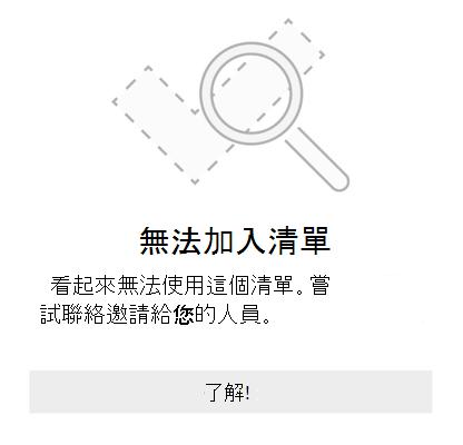 來自 Microsoft 的清單共用錯誤訊息,指出「無法加入清單。 看起來這個清單無法使用。 請嘗試聯絡您邀請的人員。」