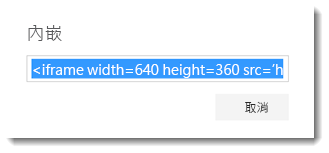 Office 365 視訊的內嵌程式碼