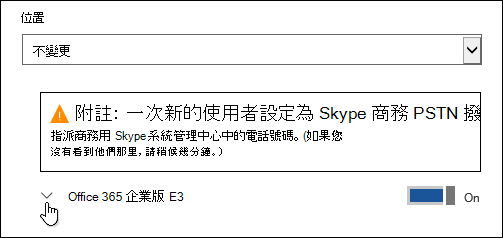 展開以查看 [Microsoft Forms] 功能的授權