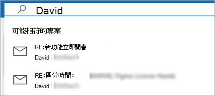 顯示電子郵件建議