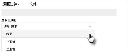 圖顯示選取的日期選項