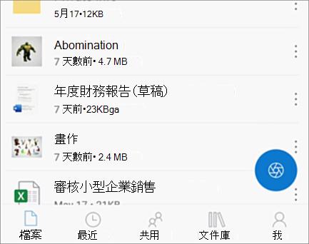 iOS 版 OneDrive