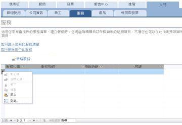 [服務] 資料工作表的捷徑功能表