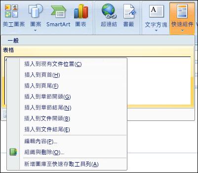 Outlook 2007 編輯快速組件