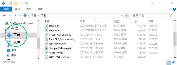 轉換完成的檔案隨即複製到您電腦的 [下載] 資料夾
