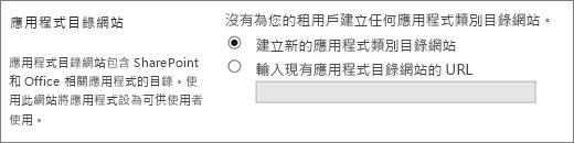 選取 [建立新的應用程式目錄網站] 的 [應用程式目錄網站] 對話方塊。