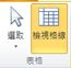 Publisher 2010 中的 [表格] 群組