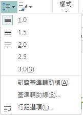 螢幕擷取畫面顯示如何在 Publisher 中變更行距。