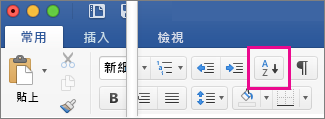 在 [常用] 索引標籤上,按一下 [排序] 按鈕