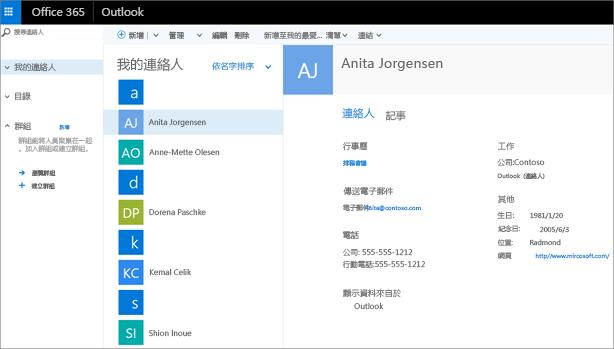 以下是匯入的連絡人在 Outlook 網頁版中的外觀。