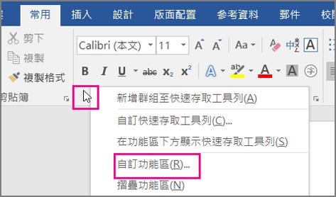 將滑鼠放在任何空白區域中的功能區及按一下滑鼠右鍵,然後選擇 [自訂功能區。