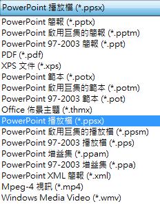 將簡報儲存為 PowerPoint 放映。