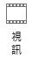 在 PowerPoint 2016 中的 [錄製] 索引標籤上的 [視訊] 按鈕