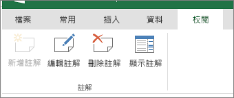 功能區上使用註解的選項