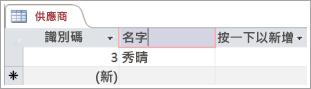 供應商資料表顯示包含識別碼的兩列的擷取畫面