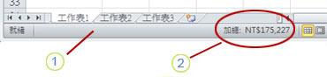 Excel 狀態列