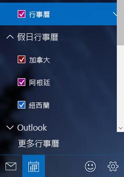 Windows 10 中新增假日行事曆