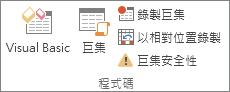 Excel 中 [開發人員] 索引標籤上的 [程式碼] 群組