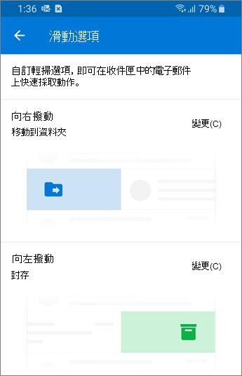 在 Outlook mobile 中設定滑動選項