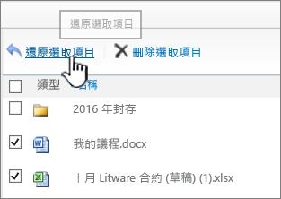 已選取項目且已醒目提示 [還原] 按鈕的 SharePoint 2010