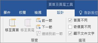 在 [頁首及頁尾] 工具底下,於 [設計] 索引標籤上的 [選項] 群組中選取或清除選項。