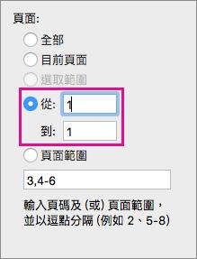 在 [從] 之中輸入開始頁面,在 [至] 之中輸入結束頁面,以便列印一個範圍的頁面。