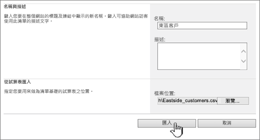 醒目提示 [匯入] 的建立匯入試算表對話方塊