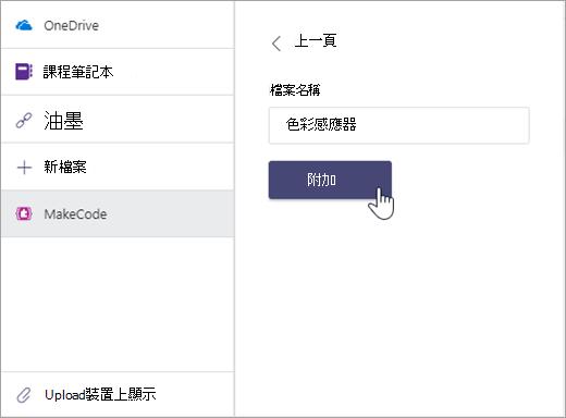 命名 MakeCode 檔案並附加到 Microsoft Teams 作業的對話方塊
