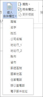 可用欄位的 [插入合併欄位] 功能表