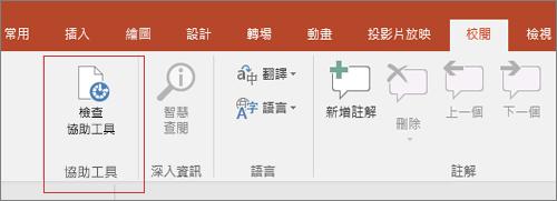 Word 使用者介面的畫面剪輯,顯示 [校閱] > [檢查協助工具選項] 及其周圍的紅色方塊。