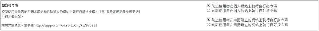 SharePoint 系統管理中心 [設定] 頁面的 [自訂指令碼] 區段