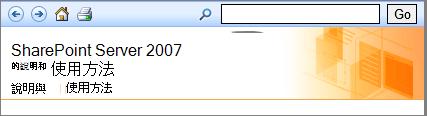 SharePoint 2007 說明窗格] 標頭