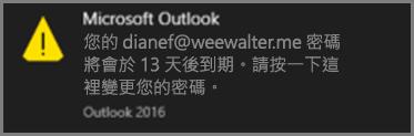 使用者在其密碼即將過期時看到的通知影像。