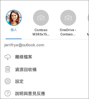 在 iOS 上的 OneDrive App 中切換不同帳戶的螢幕擷取畫面