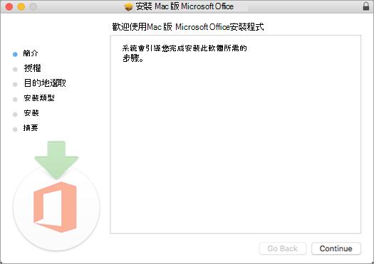 第一個 Mac 2016 安裝畫面,其中醒目提示 [繼續]