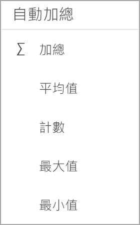 Android 平板電腦版 Excel 加總