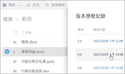 OneDrive for Business 檔案出現在 [詳細資料] 窗格中的版本歷程記錄的螢幕擷取畫面