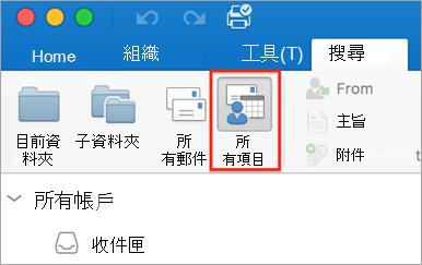 在 [搜尋] 索引標籤上顯示 [所有項目] 按鈕