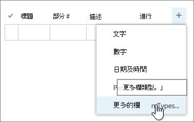 快速編輯新增更多反白顯示的欄類型] 欄功能表