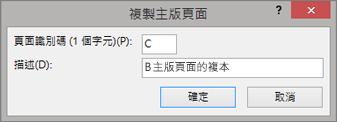 螢幕擷取畫面顯示 [重複的主版頁面] 對話方塊。