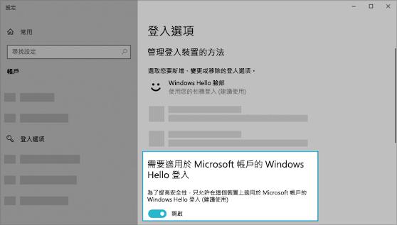 使用 Windows Hello 為 Microsoft 帳戶登入的選項已開啟。