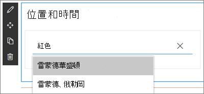 SharePoint 網站的世界時鐘網頁元件, 輸入位置, 然後從搜尋結果的下拉式功能表中選取