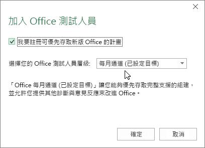 含有 [每月通道 (已設定目標)] 層級選項的 [加入 Office 測試人員] 對話方塊
