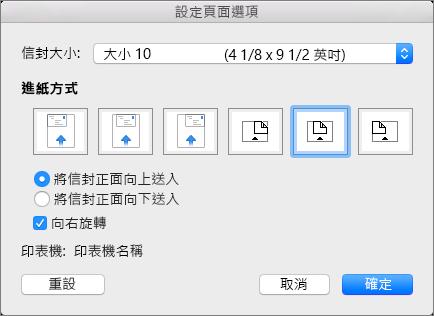 在 [自訂頁面] 選項中,選取將信封送入印表機的信封大小和方向。