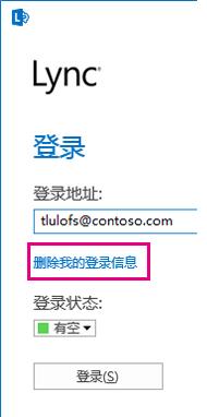 醒目提示刪除登入資訊按鈕的 Lync 登入