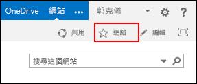 追蹤 SharePoint Online 網站,並將連結新增至 Office 365 中的 [網站] 頁面。
