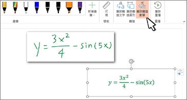 手寫方程式和已轉換為格式文字和數字的同一個方程式
