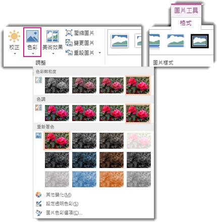 從 [圖片工具] 的 [格式] 索引標籤中開啟的 [色彩] 按鈕功能表