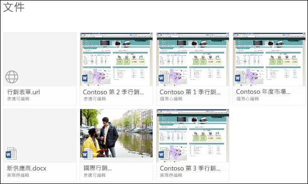 將連結新增至 Office 365 文件庫